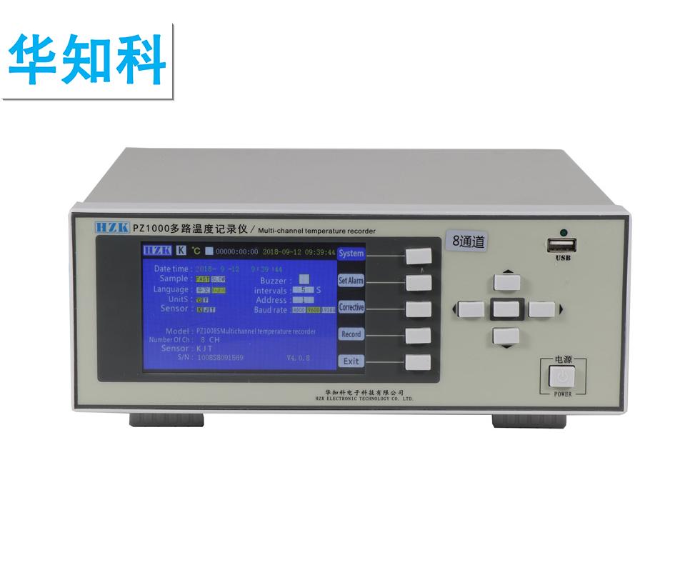 华知科 PZ1000S系列 多路温度记录仪产品介绍